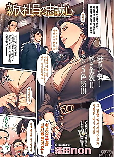 韩国漫画 shinnyuu 沙恩 没有 chuuseishin the.., anal , full color