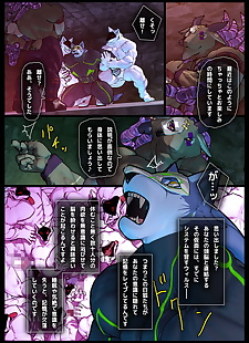 manga CRYWOLF 4, full color  furry
