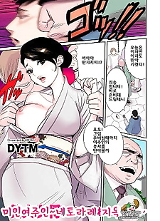 韩国漫画 美人 狼 ~netorare 地狱 温泉 -.., full color , netorare