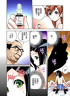 中国漫画 Midarashi Dango ~Boku no Hajimete.., glasses , full color
