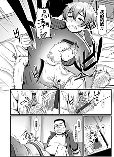 中国漫画 PeakingMethod(Chinese), femdom , sole male  pixie-cut