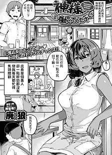 中国漫画 神样 hataraite kudasai, big breasts , dark skin