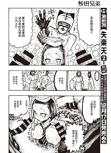中国漫画 samedakyoudai - 快樂三兄弟, big breasts , muscle