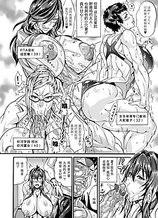 中国漫画 dosukebe chinpo dorei, big breasts , muscle