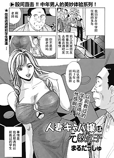 中国漫画 hitozuma cabajou wa 摩托 oshiego -.., big breasts , milf
