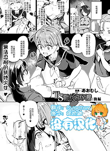 中国漫画 ts 林间 sakusei: kouhen - gender.., futanari , nakadashi  All