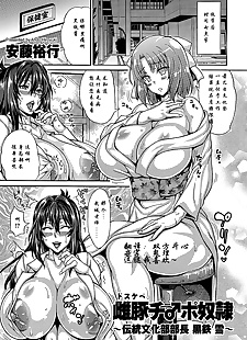 chinese manga Dosukebe Chinpo Dorei ~Dentoubunka-bu.., yumi , big breasts , big penis  stockings