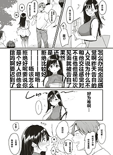 中国漫画 南神山 wa no! 经 ienai ch.1, big breasts , rape