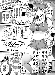 chinese manga [Rakujin]  (COMIC Unreal 2017-10 Vol..., big breasts , dark skin  stockings