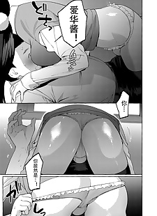 中国漫画 mesuiki otokonoko ch. 4, anal , stockings  schoolboy-uniform