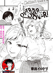 中国漫画 在 在 over!, big breasts , nakadashi  handjob