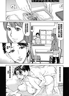 中国漫画 hitozuma 鲤 花火 ~ 实在的 no.., big breasts , ffm threesome  ffm-threesome