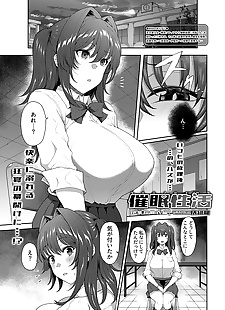 漫画 saimin 生活, big breasts , big penis