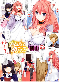 中国漫画 小姐 女仆, full color , ffm threesome