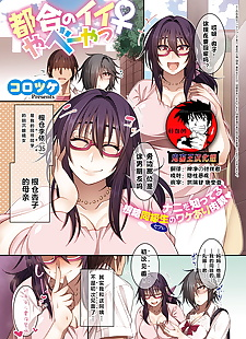 中国漫画 tsugou 没有 Ii yabee 京成, full color , ffm threesome