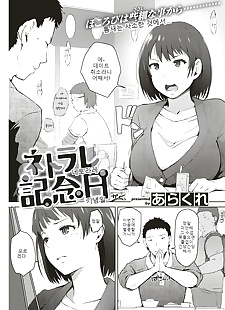 韩国漫画 netorare kinenbi - 네토라레.., big breasts , netorare