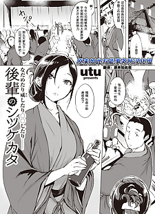 中国漫画 kouhai 没有 shitsukekata nadametari.., big breasts , cheating