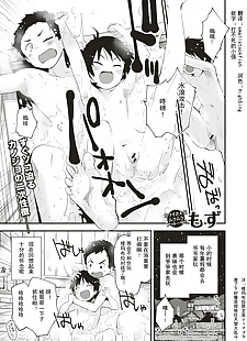 中国漫画 mebae 没有 夏, incest  hairy
