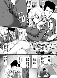 中国漫画 楼梯 要 地狱 或 heaven!? ch. 1, stockings , schoolboy uniform  handjob