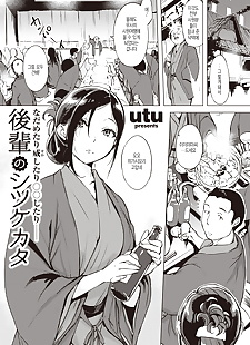 韩国漫画 kouhai 没有 shitsukekata, big breasts , blowjob
