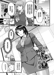 中国漫画 浦瀬しおじ.., big breasts , stockings  schoolboy-uniform