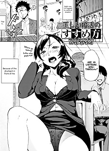 英语漫画 tadashii 猎婚 没有 susumekata - how.., big breasts , glasses