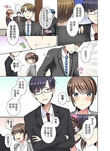 中国漫画 kouhai joshi ga shiotaiou.., full color , business suit  All