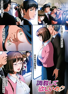 中国漫画 mon-mon 想玩玩調教嗎♡.., glasses , full color