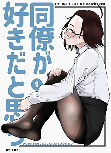 英语漫画 上 douryou ga suki da 要 omou 1 -.., glasses , full color