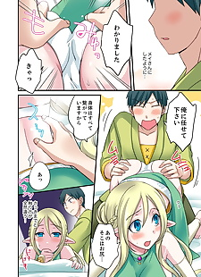 漫画 梅吉 御笔 技术 德 zecchou.., full color , collar  full-color