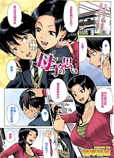 中国漫画 Shinozuka yuuji 大阳胡 没有 omoi a.., big breasts , full color
