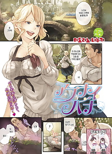 韩国漫画 midorino 狸 abunai Hana 漫画 exe.., big breasts , full color