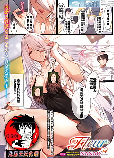 中国漫画 南澳 芙蓉 #4 漫画 exe 28 chinese.., full color